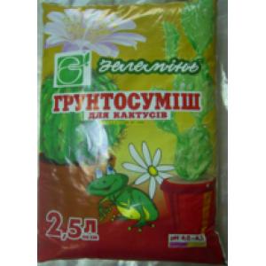 Грунт для кактусов 2,5 л.